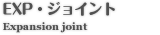 EXP・ジョイント